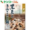 京都雲月 黒豆ときのこのご飯 お米3合用(3-4人前)