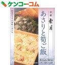京都雲月 あさりと筍ご飯 お米2合用(2-3人前)[京都雲月 炊き込みご飯の素]【あす楽対応】