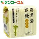 喜界島粗糖 ザラ目タイプ 250g[風と光 粗糖(原糖)]【あす楽対応】