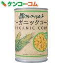 フルーツバスケット オーガニックコーン ホール(粒状) 420g[フルーツバスケット コーン(缶詰)]