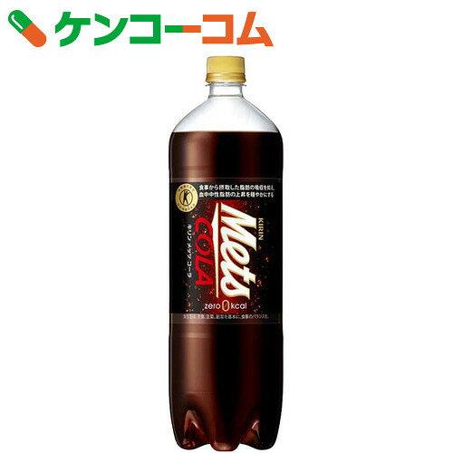 キリン メッツコーラ 1.5L×8本