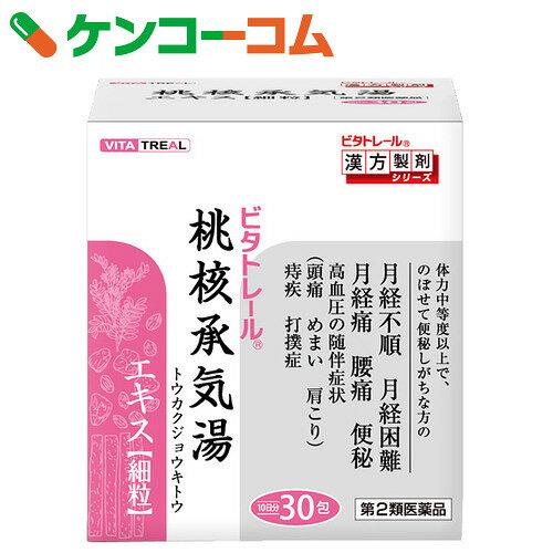 【第2類医薬品】ビタトレール 桃核承気湯エキス細粒 30包