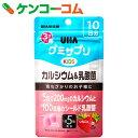 UHA味覚糖 グミサプリ KIDS カルシウム&乳酸菌 10日分 50粒[UHAグミサプリ カルシウム(子供用サプリメント)]