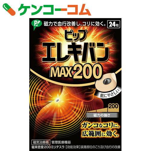 ピップエレキバン MAX200 24粒入