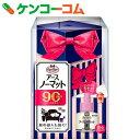 【数量限定】QunQum アースノーマット 90日 ロマンスフローラルの香り[アースノーマット 電子蚊取り器 カートリッジタイプ]