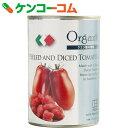 創健社 有機ダイストマト缶 400g[創健社 カットトマト(ダイストマト)]