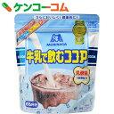森永 牛乳で飲むココア 200g[森永ココア ココア]【あす楽対応】