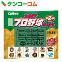 カルビー 2017プロ野球チップス 第1弾 22g×24袋[カルビー ポテトチップス]【送料無料】