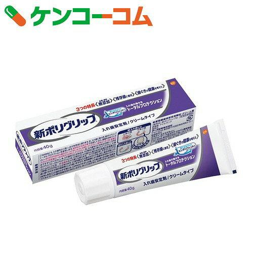 新ポリグリップ トータルプロテクション 40g[ポリグリップ 入れ歯安定剤]【あす楽対応】