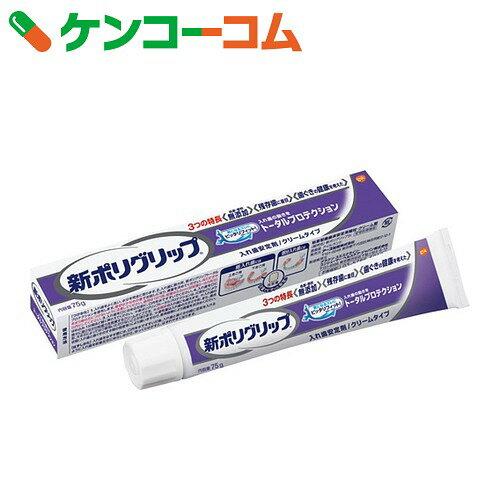 新ポリグリップ トータルプロテクション 75g[ポリグリップ 入れ歯安定剤]
