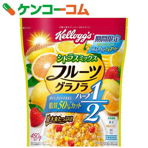 【期間限定】ケロッグ フルーツグラノラ ハーフ シトラスミックス 450g