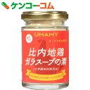 UMAMY 比内地鶏ガラスープの素 75g[UMAMY スープの素(中華スープ)]【あす楽対応】