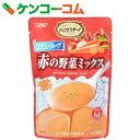 SSK シェフズリザーブ 冷たいスープ 赤の野菜ミックス 160g×5袋[SSK シェフズリザーブ 冷製スープ]
