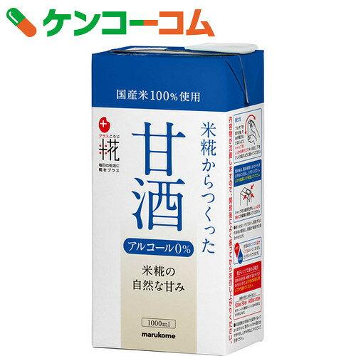 マルコメ プラス糀 米糀からつくった甘酒 LL 1000ml×6本【送料無料】