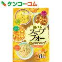 選べるスープ&フォー 黄のアジアンスープ 8食入[ひかり味噌 フォー(インスタント)]