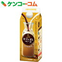 キーコーヒー カフェオレベース 500ml[キーコーヒー(KEY COFFEE) カフェオレ飲料]