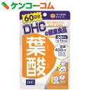 DHC 葉酸 60日分 60粒[DHC サプリメント 葉酸]