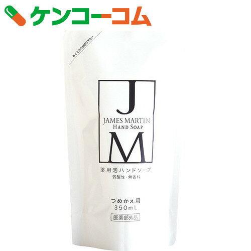 ジェームズマーティン 薬用 泡ハンドソープ 無香料 詰替用 350ml