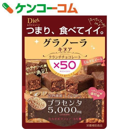 マルマン Dietグラノーラクランチチョコレート キヌア 28g