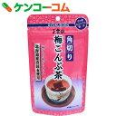 玉露園 角切り梅こんぶ茶 35g[玉露園 梅昆布茶(梅こんぶ茶)]【あす楽対応】