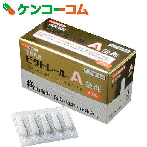 【第(2)類医薬品】ビタトレール A坐剤 30個入