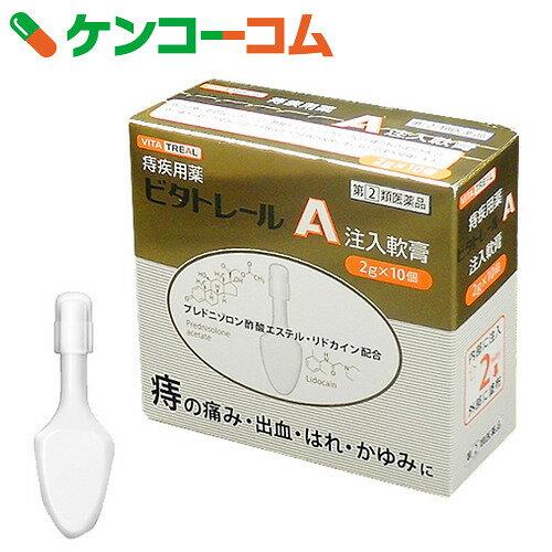 【第(2)類医薬品】ビタトレール A注入軟膏 2g×10個入