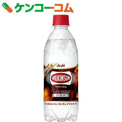ウィルキンソン ドライコーラ 500ml×24本[ウィルキンソン 炭酸飲料(スパークリング)]【あす楽対応】【送料無料】