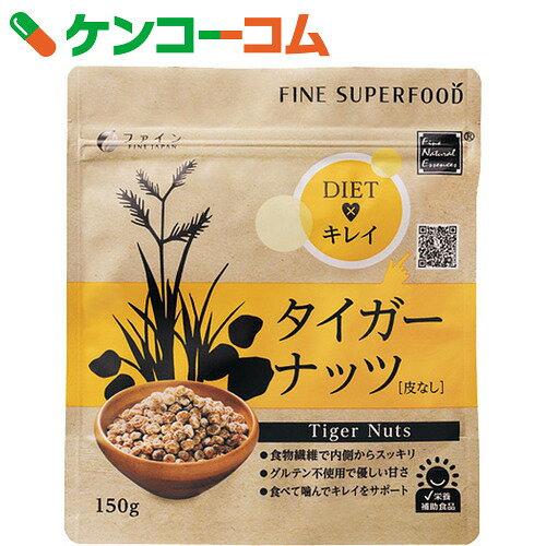 ファイン スーパーフード タイガーナッツ 150g
