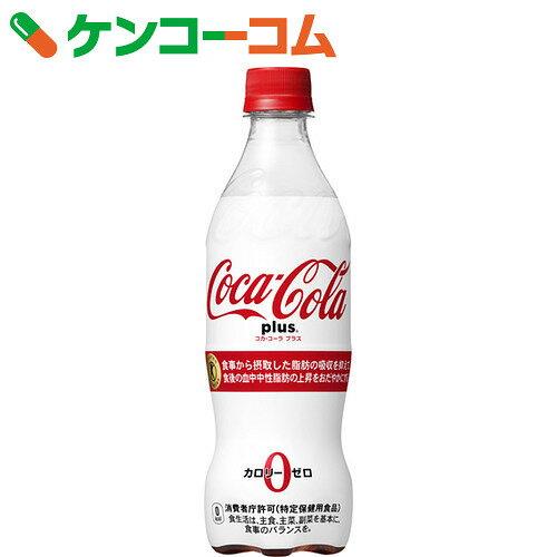 コカ・コーラプラス 470ml×24本【送料無料】