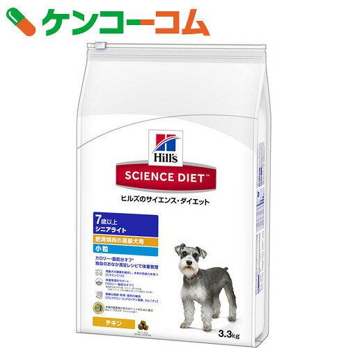 サイエンス・ダイエット シニアライト 小粒 肥満傾向の高齢犬用 3.3kg【送料無料】