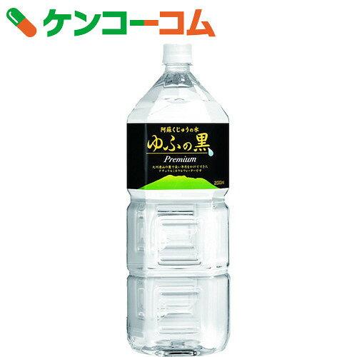 阿蘇くじゅうの水 ゆふの黒 2L×6本[国内ミネラルウォーター]【あす楽対応】【送料無料】