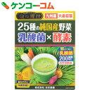 金の青汁 25種の純国産野菜 乳酸菌×酵素 3.5g×30包