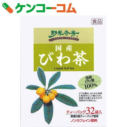 野草茶房 国産びわ茶 ティーバッグ 2.5g×32包[野草茶房 びわ茶]【あす楽対応】