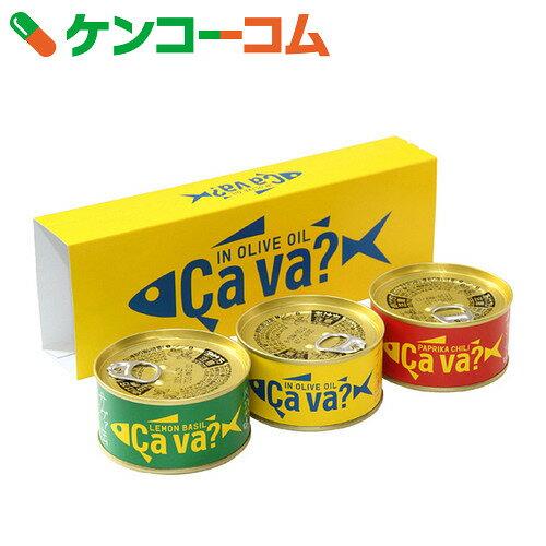 岩手県産 サヴァ缶 3種アソートセット(各1缶×3種)