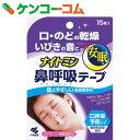 ナイトミン 鼻呼吸テープ 15枚[小林製薬 いびき対策]