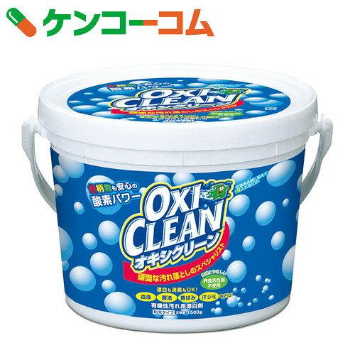 オキシクリーン 1.5kg