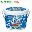 オキシクリーン 1.5kg[オキシクリーン 酸素系漂白剤 衣類用]