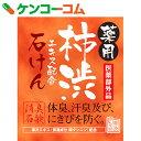 薬用 柿渋エキス配合石けん 100g