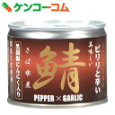 美味しい鯖水煮 黒胡麻・にんにく入り 190g[伊藤食品 さば缶詰]