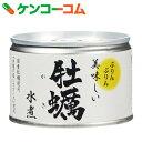 美味しい牡蠣水煮 165g[伊藤食品 牡蠣缶詰(カキ缶詰)]