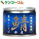 美味しい鯖水煮 食塩不使用 190g[伊藤食品 さば缶詰]