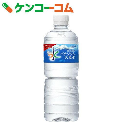 アサヒ おいしい水 富士山のバナジウム天然水 600ml×24本【送料無料】