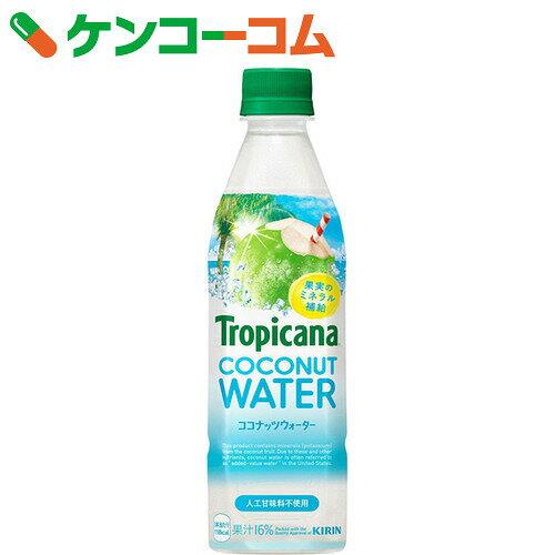 トロピカーナ ココナッツウォーター 470ml×24本【送料無料】