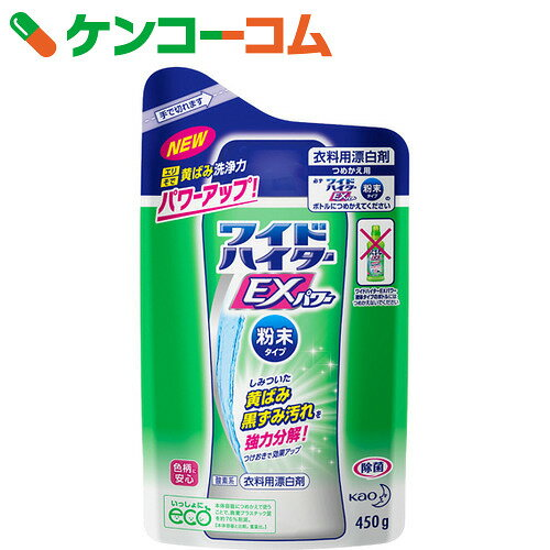 ワイドハイターEXパワー 粉末タイプ つめかえ用 450g【ko74td】【kao1610T】【7_k】
