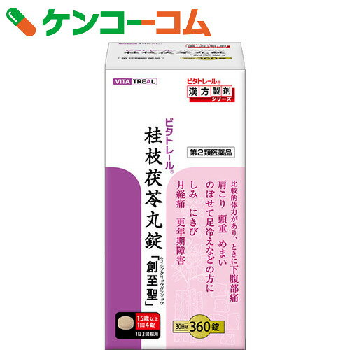 【第2類医薬品】ビタトレール 桂枝茯苓丸錠「創至聖」 360錠