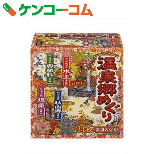 【訳あり】温泉郷めぐり 入浴剤 30g×18包入