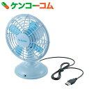 エレコム USB扇風機 首振り機能付き ブルー FAN-U175BU[エレコム USB扇風機]