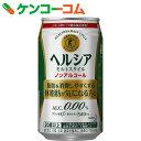 ヘルシア モルトスタイル 350ml×24本[ヘルシア ノンアルコールビール(ビールテイスト飲料)]【送料無料】