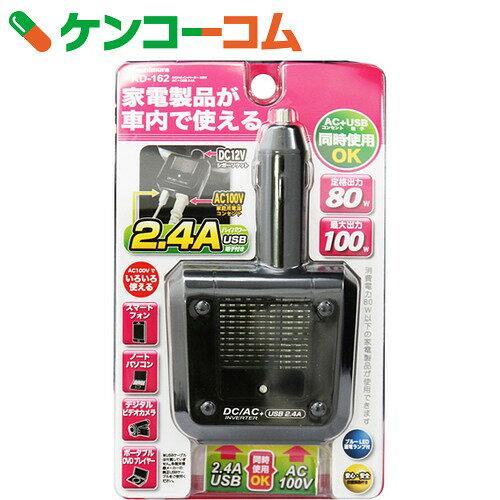 カシムラ DC/ACインバーター 80W AC+USB 2.4A KD-162