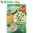 選べるスープ&フォー 緑のアジアンスープ 8食入
